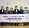 서산시, 2019년 공모사업 선정 성과 '풍성'