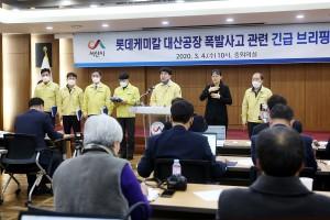 서산시장, 롯데케미칼 폭발사고 관련 시민께 사과