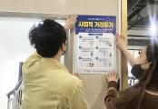 서산시,종교시설 등 413개소 현장점검