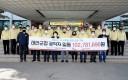 태안군 공직자,'코로나19 극복성금 1억여 원 기탁