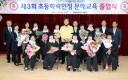 태안군,초등학력 인정 문해교육 졸업식 개최