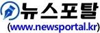 뉴스포탈 로고
